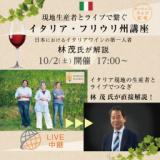【2021/10/2(土)開催】林茂氏が現地生産者とライブで繋ぐ、イタリア・フリウリ州講座