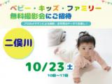 ★二俣川★【無料】10/23(土)☆ベビー・キッズ・ファミリー撮影会♪