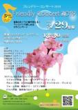 アンジェ・ミュジーク「フレンドリー・コンサート2019」~平日昼間のワンコイン・コンサート