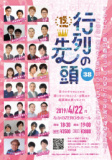 K-PROスペシャルライブ『行列の先頭38』
