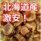 北海道産味自慢 逸品物産会
