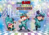 忍たま乱太郎 × ジョイポリス 忍術学園ダンスコンクールの段