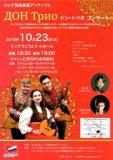 ロシア民族楽器アンサンブル「ドン・トリオ」コンサート