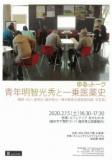福井県文書館 | ゆるっトーク「青年明智光秀と一乗医学史」