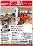 ★3/28(土)29(日)カリモク家具鶴見アウトレット『理由(ワケ)ありフェア!』