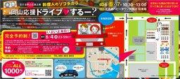 料理人のソコジカラ 岡山応援にドライブ♡するー?