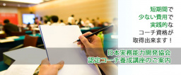 コーチング資格取得講座【2日間集中講座・大阪】
