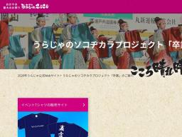 うらじゃのソコヂカラ2020新―卒業―