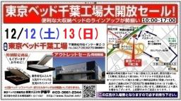 ★12/12(土)13(日)東京ベッド柏工場【工場大開放セール】