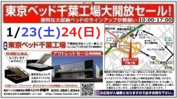 ★1/23(土)24(日)東京ベッド柏工場【工場大開放セール】