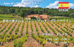【2021/2/25(木)開催】ボデガス・エンゲラ Zoomオンラインセミナー