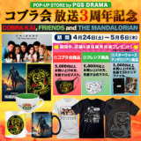 コブラ会放送3周年記念 POP-UP STORE by PGS DRAMA