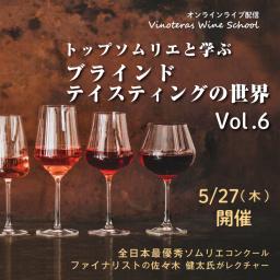 5月27日開催|トップソムリエと学ぶブラインドテイスティングの世界 Vol.6