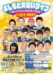 よしもとお笑いライブ~笑って心の梅雨明け宣言~in焼津2021