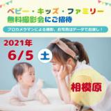 6/5☆相模原☆【無料】ベビー・キッズ・ファミリー撮影会♪