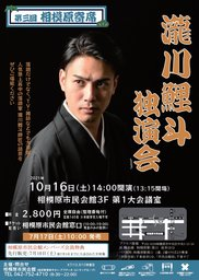 第3回相模原寄席 瀧川鯉斗独演会   相模原市民会館