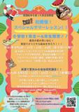 【初開催】英語絵本でスペシャルサマーレッスン!【小学生限定!】(東京都)
