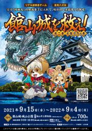 リアル謎解きゲーム×里見八犬伝「館山城を救え!第二章」