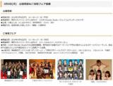 J:COMチャンネル(地デジ11ch)主催公開収録 入場無料