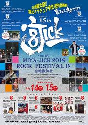 MIYA-JICK 2019 Rock Festival in 宮地嶽神社 Vol.15