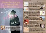 12月7日・8日 新高円寺ichijoマルシェvol.7開催!