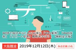 【12/12(木)】WEBで成功するために必要な「Web集客」「Web接客」「リピート促進」戦略を学ぼう!...