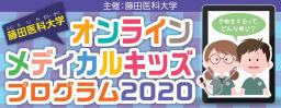 【オンラインイベント】藤田医科大学オンラインメディカルキッズプログラム2020