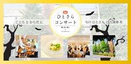 ひとさらコンサート 弐 <2nd dish > ハロウィン