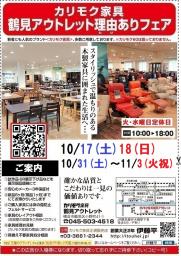 ★10/24(土)25(日)東京ベッド【六本木ギャラリーご招待会】