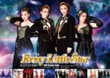 OSK日本歌劇団公演「Every Little Star」