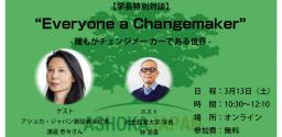 """3/13(土) """"Everyone a Changemaker"""" -誰もがチェンジメーカーである世界-【学長特別対談 無..."""