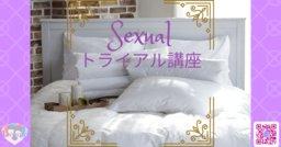 【幸福行き切符】Sexualトライアル講座(女性限定) リモートセッションセミナー