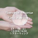 シアター・イン・エデュケーション「地球の贈り物」(観客参加型演劇)