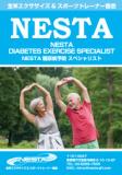 糖尿病予防スペシャリスト:全米エクササイズ&スポーツトレーナー協会【NESTA】