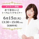 【オンライン開催】6/15(火)かづきれいこ トーク&メイクセミナー|REIKO KAZKI 公式サイト