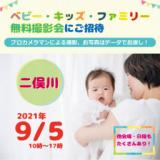 ★二俣川★【無料】9/5(日)☆ベビー・キッズ・ファミリー撮影会♪