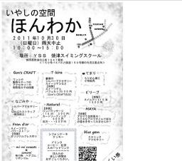いやしの空間『ほんわか』vol.3