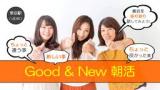【毎週木曜】 Good & New朝活 ~ちょこっと嬉しい事、新しい体験を振り返り、シェアしよう~ 【...