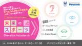 【東京2020パラリンピック開催まであと500日!】未来のスポーツ