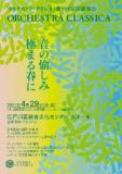 オルケストラ・クラシカ第9回定期演奏会