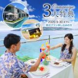 珊瑚の教会【3大特典】キャンペーン中!特典ご利用でウェディング最大8.7万円引き!