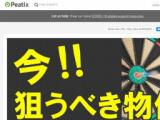 【オンライン】高額所得者のオンリーワン節税対策