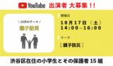 【渋谷防災キャラバン】オンライン開催10月17日(土)YouTube配信 出演者募集フォーム