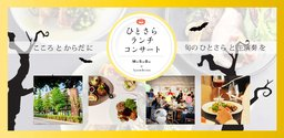 ひとさらランチコンサート 弐 <2nd dish> ハロウィン