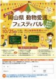 第16回 岡山県動物愛護フェスティバル