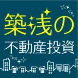 【石川県】相続・年金対策としてマンション経営を選択される30代・40代が激増中です