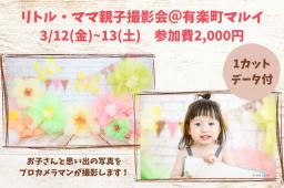 【東京】リトル・ママ親子撮影会@有楽町マルイ
