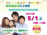 5/1 西大島【無料】☆ベビー・キッズ・ファミリー撮影会☆