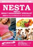 ウェイトマネジメントスペシャリスト資格:全米エクササイズ&スポーツトレーナー協会【NESTA】
