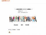 【栃木県限定/Zoom説明会】8/4(水)10:00~シェア・コンシェルジュになるとどんなことが出来...